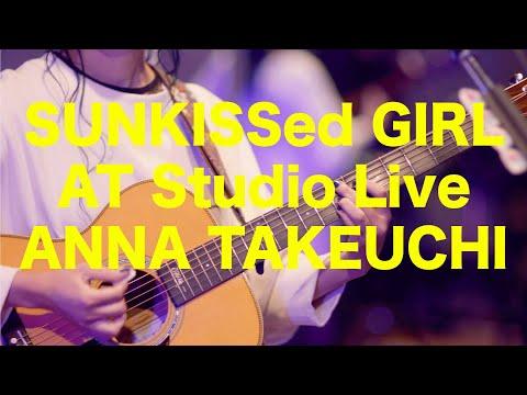 """竹内アンナ - 初回限定盤DVDから""""SUNKISSed GIRL""""のスタジオライブ映像を公開 1stフルアルバム 新譜「MATOUSIC」2020年3月18日発売予定 thm Music info Clip"""