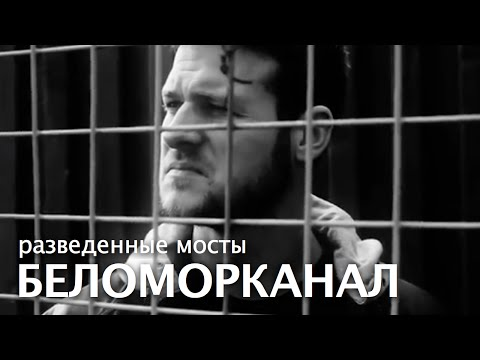 ПРЕМЬЕРА КЛИПА! БЕЛОМОРКАНАЛ - Разведенные мосты /1080p/ HD