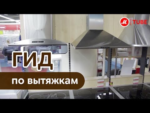 Видео как выбрать вытяжку на кухню