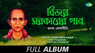 Bijoy Sarkarer Gaan | Bengali Folk Songs Audio Jukebox | Bani Chakraborty, Tapasi Roy Chowdhury