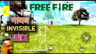 Free fire invisible trick 😱 गायब हो जाओ \top and tric.