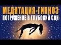 Гипноз Медитация Погружение в Глубокий Сон Как Быстро Заснуть mp3