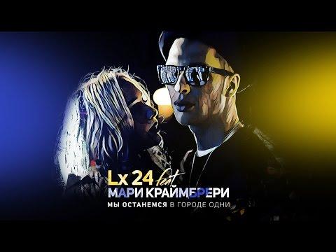 Lx24 ft. Мари Краймбрери Мы останемся в городе одни pop music videos 2016