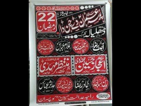 Live Majalis Aza 22 Ramzan Dhalyala Islamabad 2019