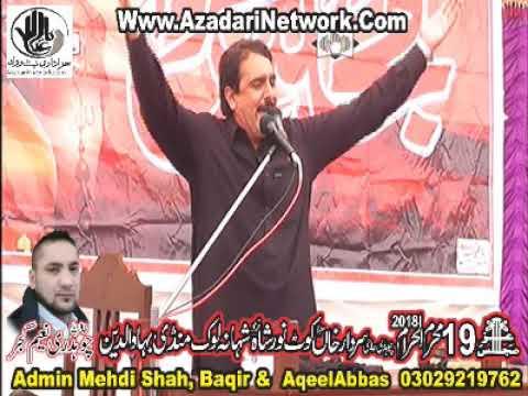 Zakir Syed Sajjad Haider Bukhri 19 Muharram 2018 Kot Noor Shah Mandi Bhawalddin