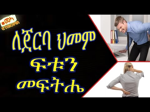 Ethiopia: Natural Home Remedies for Back Pain Relief in Amharic