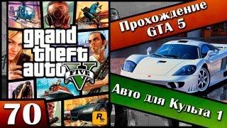 GTA 5 прохождение - 70 серия [Авто для культа 1] Хочешь продолжение? Ставь лайк!!!