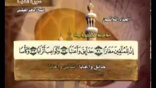 سورة النبأ بصوت ماهر المعيقلي مع معاني الكلمات An-Naba'