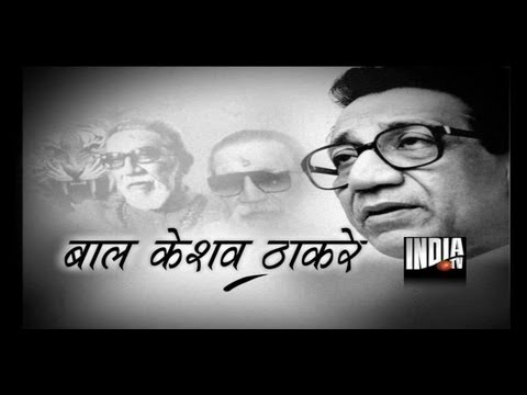 Bal Keshav Thackeray: the most reliable documentary