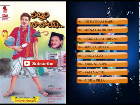 Folk Songs Telugu | Patnam Baboi | Telugu Folk Songs video