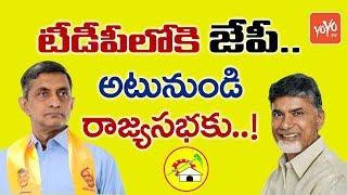 టీడీపీ లోకి జేపీ..! Loksatta Jayaprakash Narayan to Join #TDP - Rajyasabha MP JP?