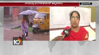 మరో 24 గంటలపాటు వర్షం: వాతావరణ శాఖ | IMD warns fishermen | Telugu States Weather Updates