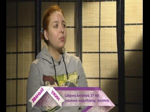 Званый ужин. Сабрина Ангелова (Должанский). День 1 от 05.12.2016