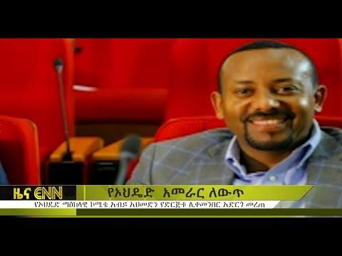 ENN: Dr. Abiy Ahmad Won The Managerial Seat In The EPRDF Political Party - የኦህዴድ ማዕከላዊ ኮሚቴ ዶ/ር አብይ አ
