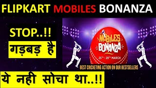 Top Best Smartphonehone Deals During Flipkart Mobile Bonanza SALE 25th to 28rd MARCH