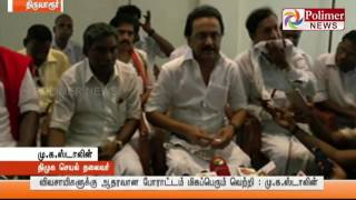 Our protest for Farmers is a huge victory : MK Stalin | Polimer News