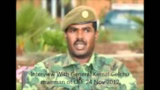Interview With General Kemal Gelchu chairman of OLF 24 Nov 2012