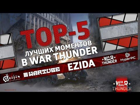 ТОП 5 лучших моментов в War Thunder #9
