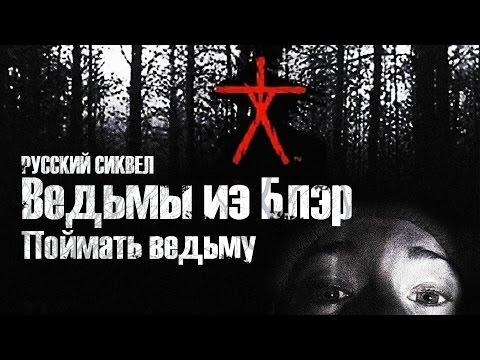 Обзор фильма Поймать ведьму (Русский сиквел Ведьмы из Блэр).