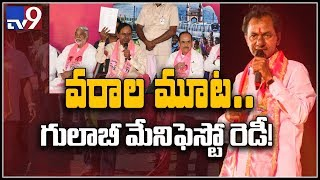 TRS manifesto committee meeting today