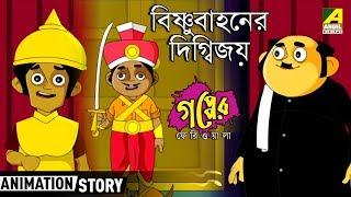 Gapper Feriwala | Bishnu Bahaner Digbijoy । Cartoon Video