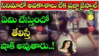 Pragya Jaiswal Superb Workouts