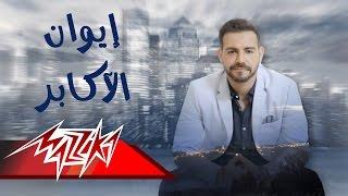 Al Akaber - Iwan الاكابر - ايوان