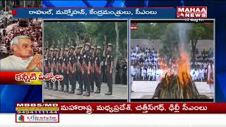 Atal Bihari Vajpayee Funeral Last Rites | Smriti Sthal | Delhi