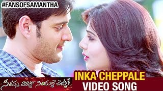 Inka Cheppale Full Video Song | Seethamma Vakitlo Sirimalle Chettu | Mahesh Babu | Samantha