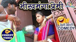 13-COMEDY VIDEO 😂 | प्यार मे भीखमंगा बनल | Bhikhmanga | (खाटी देहाती Comedy) | Bhojpuri Comedy 2018