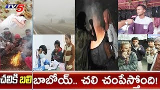 Special Report on Temperature Drop in The Telugu States | #PethaiCycloneEffects