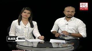 Ada Derana Black & White - 2018.10.19