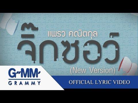 จิ๊กซอว์ (New version) - แพรว คณิตกุล【OFFICIAL LYRIC VIDEO】