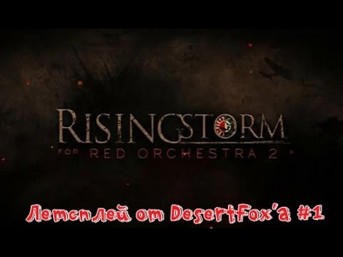 Летсплей/Gameplay Red Orchestra 2 Rising Storm #1 |Окопная война и снайперские дуэли|