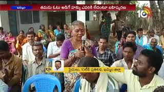 ఆ పల్లెలో ఎన్నికలు బహిష్కరిస్తారట ! | Elections are expulsion in that village