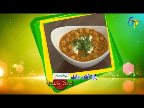 Shahi Chole Curry | Telugu Ruchi | 21st August 2018 | ETV  Telugu