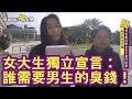 #明志篇|男生最討厭女生不會什麼事?|Koobii鬧大學 #20