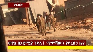 BBN Daily Ethiopian News January 23, 2018