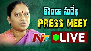 Konda Surekha Press Meet Live | Konda couple to return to Congress party ? | NTV
