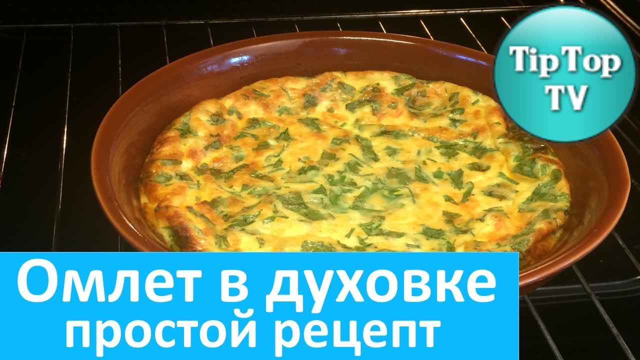 Омлет в духовке.Простой рецепт! - YouTube