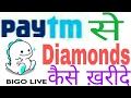 How To Buy BIGO LIVE DIAMONDS || Using PAYTM ||HINDI