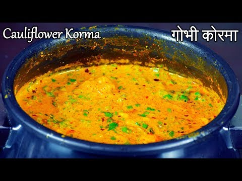 Cauliflower Kurma | गोभी कोरमा | Gobi Recipes | Cauliflower Gravy | Gobhi Korma Recipe