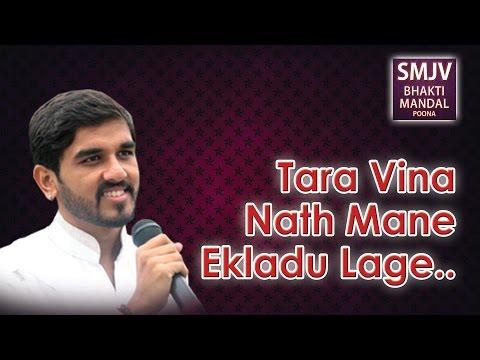 Tara Vina Nath Mane Ekladu Lage...