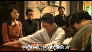 Waga Haha no Ki - Chronicle of My Mother - Official Trailer [THAI SUB]