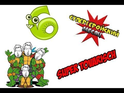Супергеройский выпуск №6 | Обзор игрушек