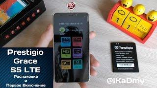 Prestigio Grace S5 LTE: Распаковка и Первый Взгляд