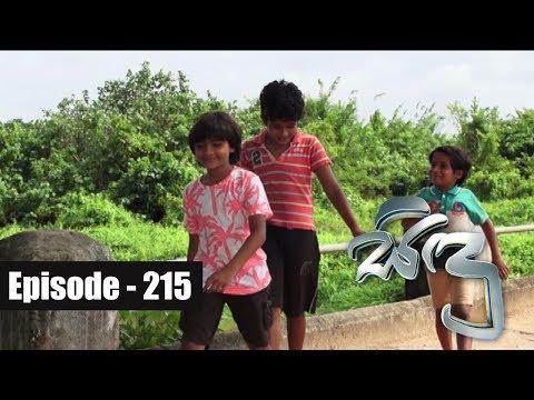 Sidu | Episode 215 02nd June 2017