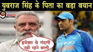 #CWC19: युवराज सिंह के पिता ने धोनी को लेकर दिया बड़ा बयान   Yuvraj Singh's Father Yograj On Dhoni