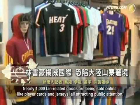 Linsanity: China's Preemptive Registration