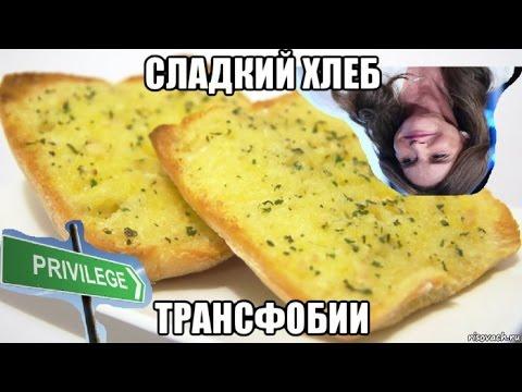 Чесночный хлеб, facebook и трансфобия (ft. dank memes)